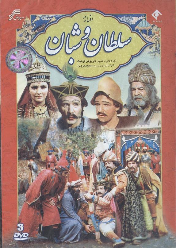 خرید سریال سلطان و شبان