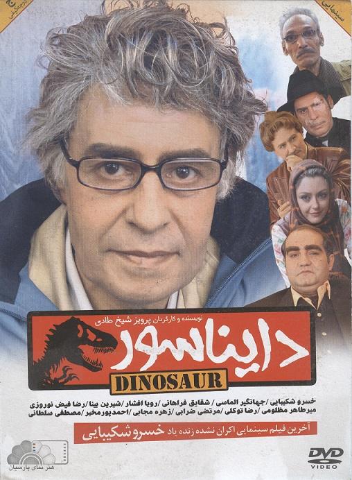 خرید فیلم دایناسور