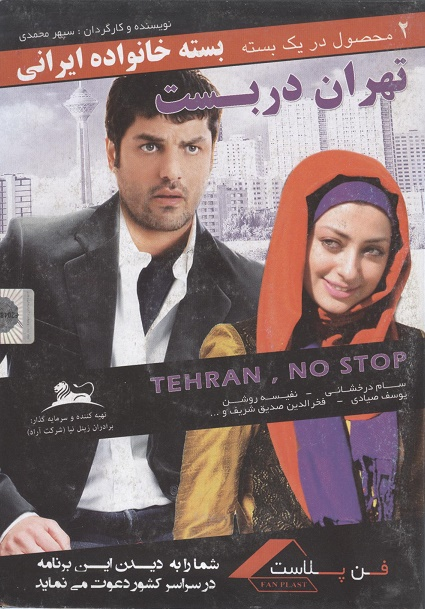 خرید فیلم تهران دربست