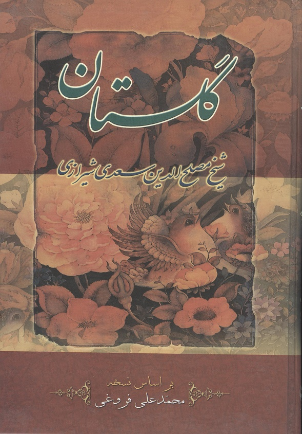 خرید کتاب گلستان سعدی