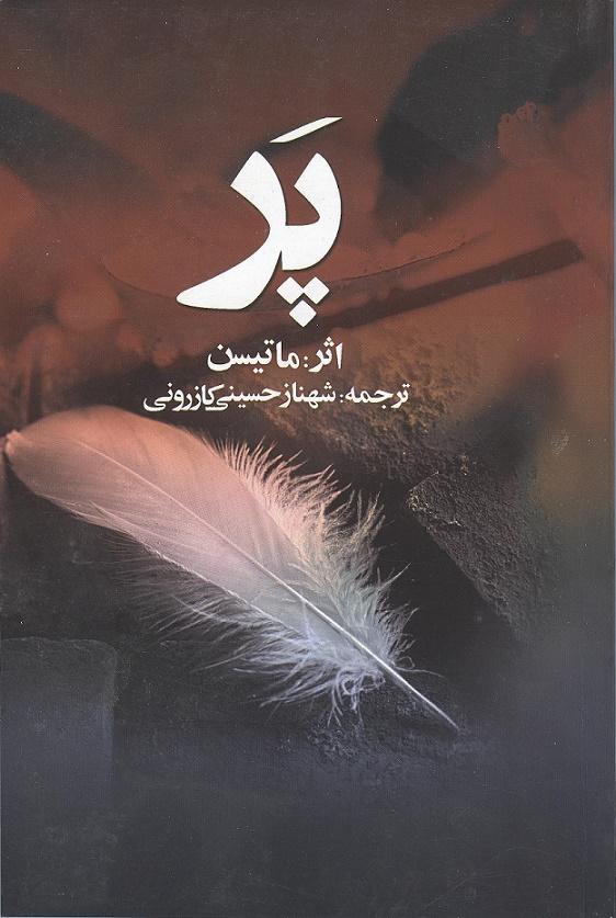 داستان و رمان