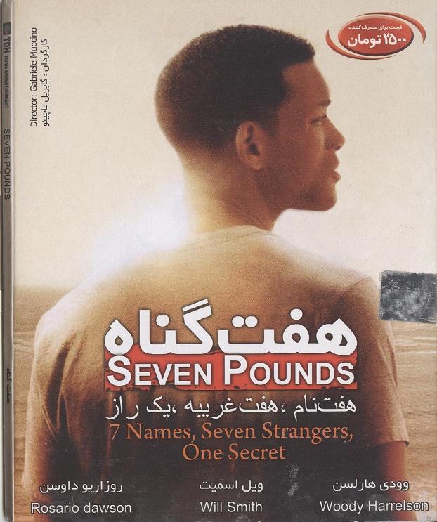 خرید فیلم سینمایی هفت گناه