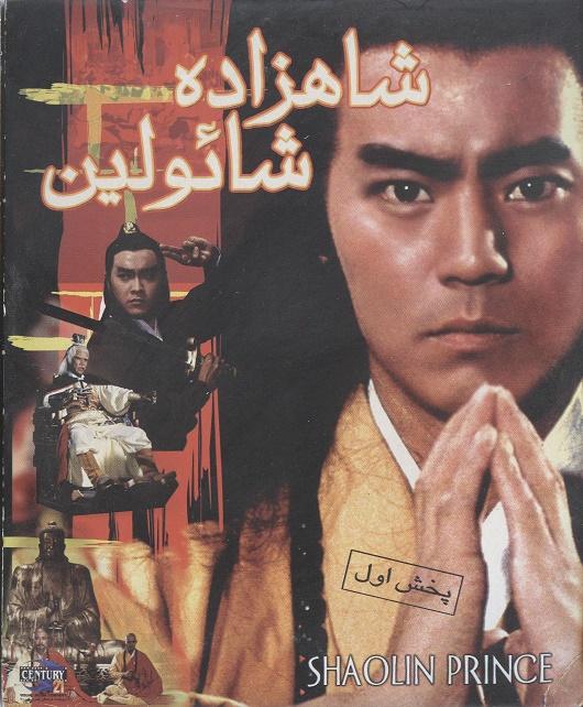 خرید فیلم شاهزاده شائولین