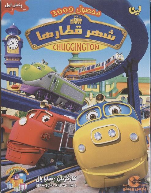 خرید کارتون شهر قطارها