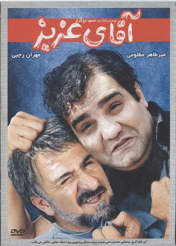 خرید فیلم آقای عزیز