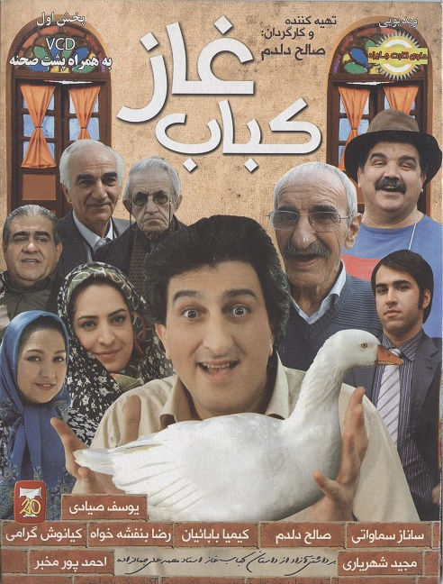 خرید فیلم کباب غاز
