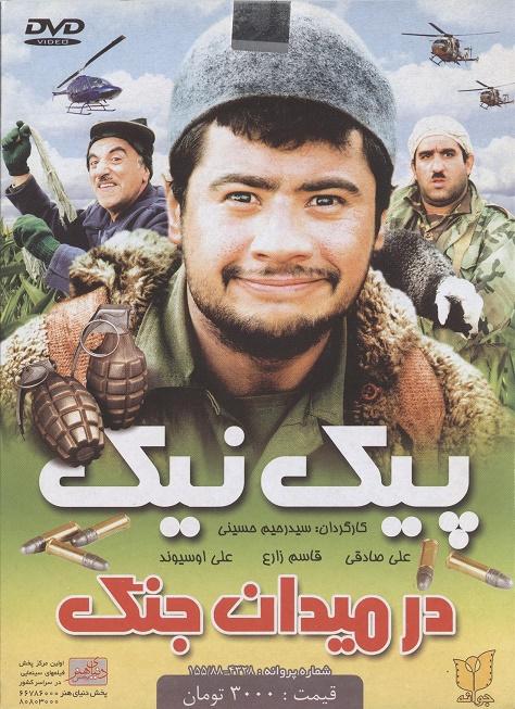 فیلم پیک نیک در میدان جنگ