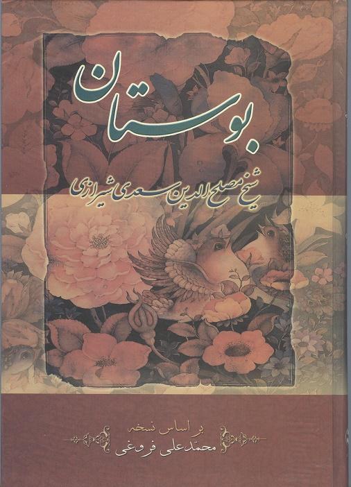 خرید کتاب بوستان سعدی
