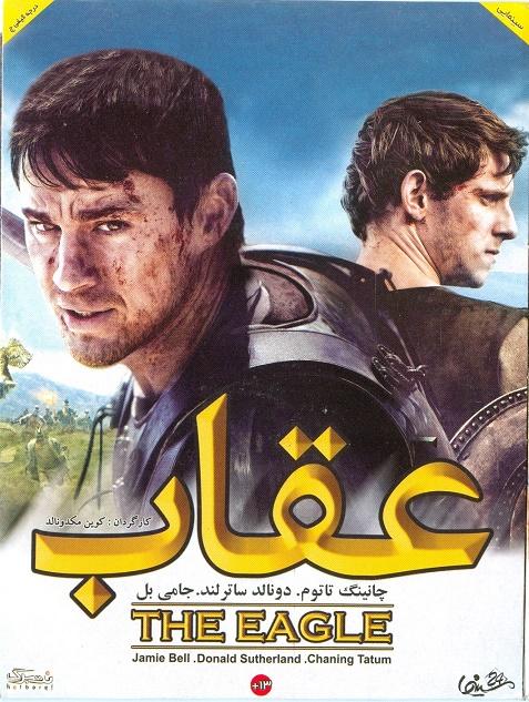 خرید فیلم سینمایی عقاب