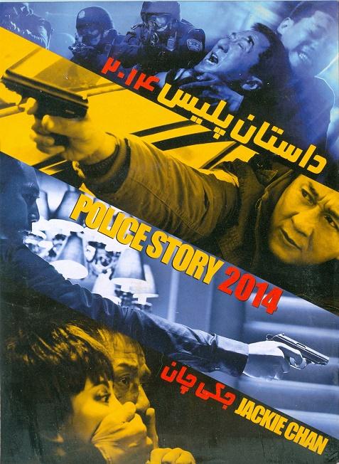 خرید فیلم سینمایی داستان پلیس 2014