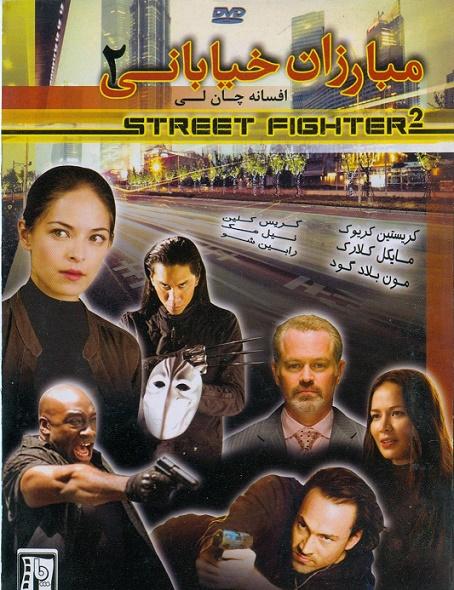 خرید فیلم سینمایی مبارزان خیابانی 2