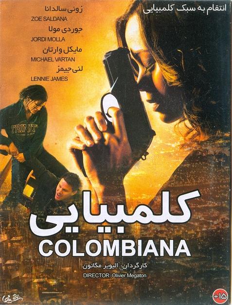خرید فیلم سینمایی کلمبیایی