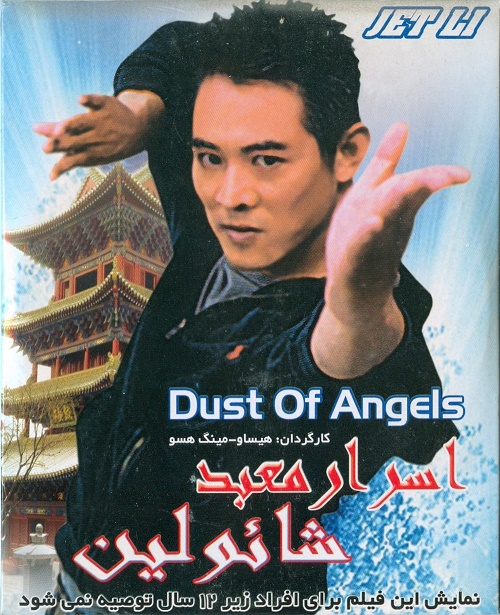 خرید فیلم مستند اسرار معبد شائولین