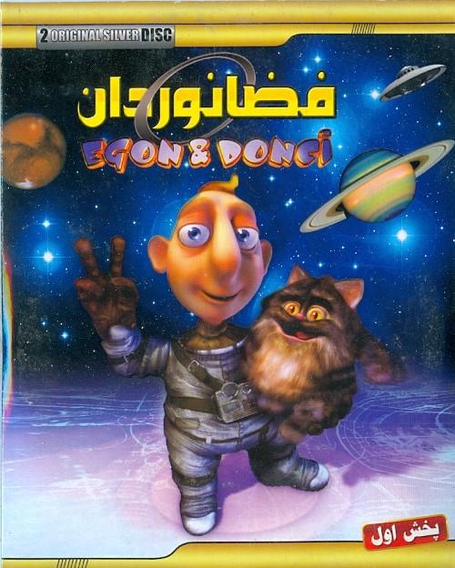 خرید فیلم انیمیشن فضانوردان