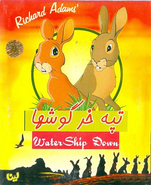 خرید فیلم انیمیشن تپه خرگوش ها