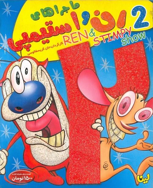 خرید کارتون ماجرا های رن و استیمپی 2