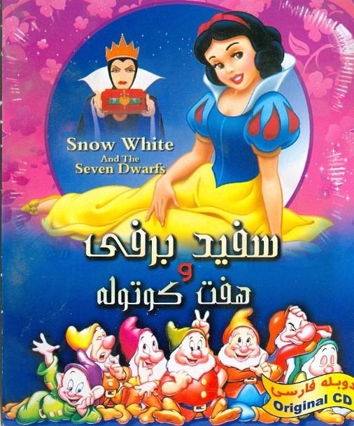 خرید فیلم انیمیشن سفیدبرفی و هفت کوتوله