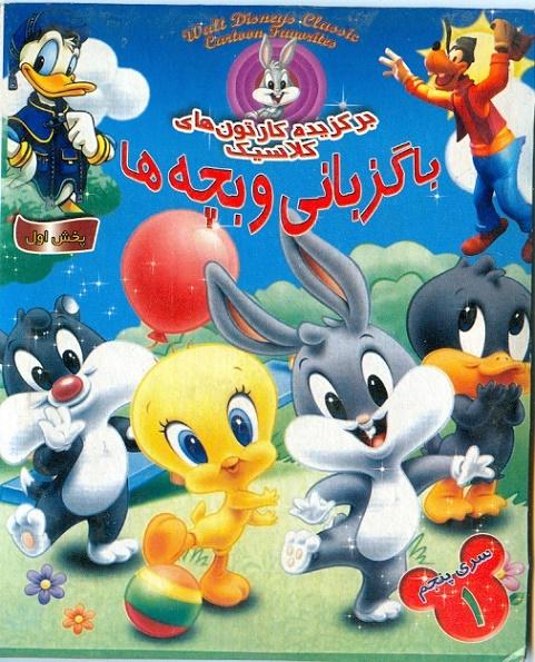 برگزیده کارتون های کلاسیک