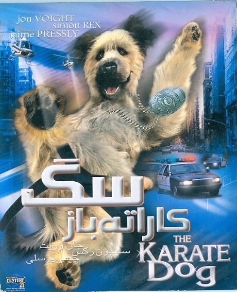 خرید فیلم سینمایی سگ کاراته باز