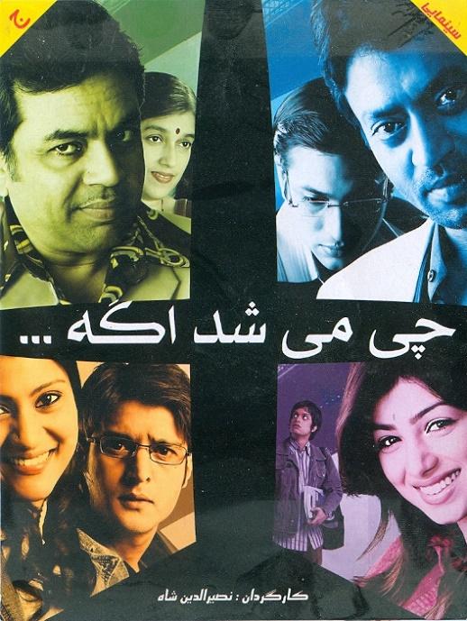 خرید فیلم هندی چی می شد اگه ...