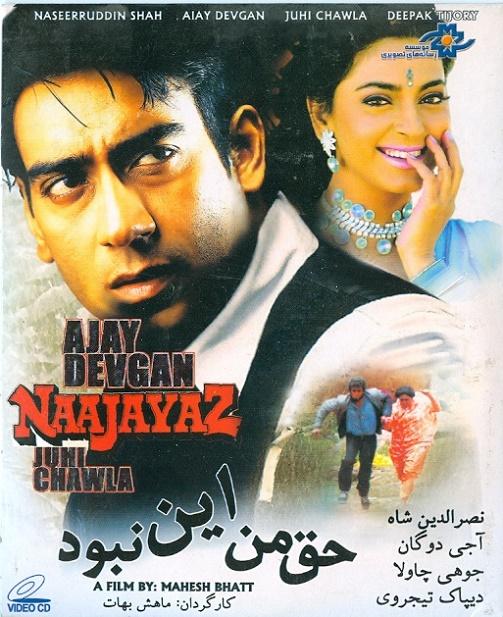 خرید فیلم هندی حق من این نبود
