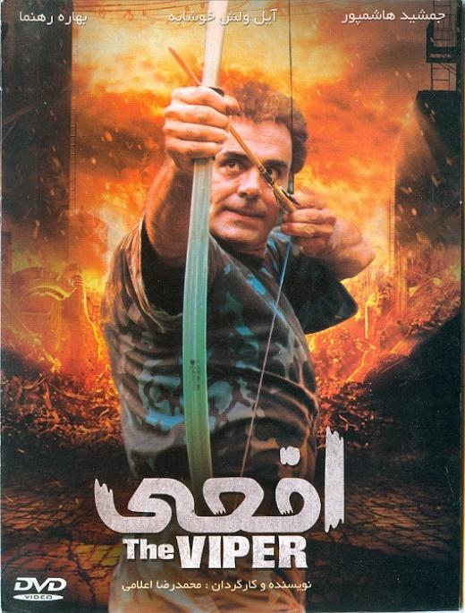 کارگردان:محمدرضا اعلامی