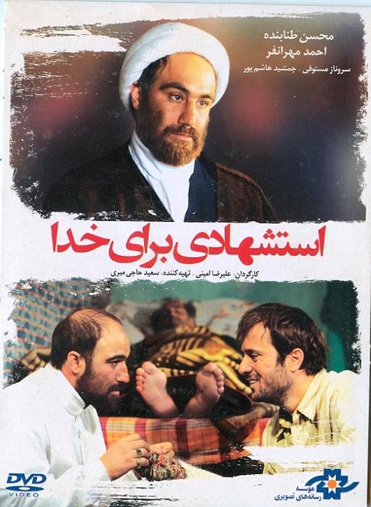 کارگردان علیرضا امینی مدت 103 دقیقه