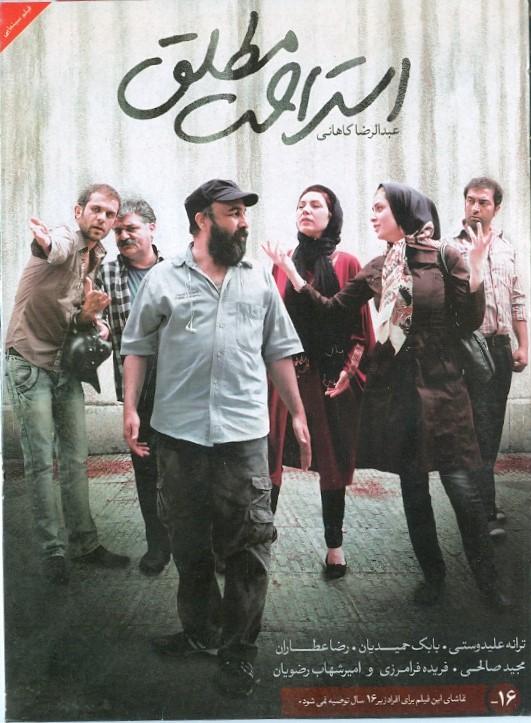 خرید فیلم سینمایی استراحت مطلق