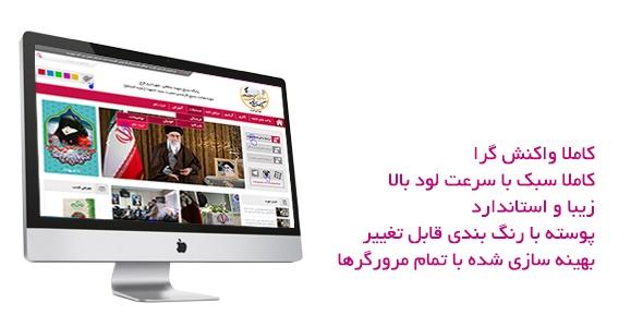 طراحی وب سایت خبری پیشرفته تک زبانه