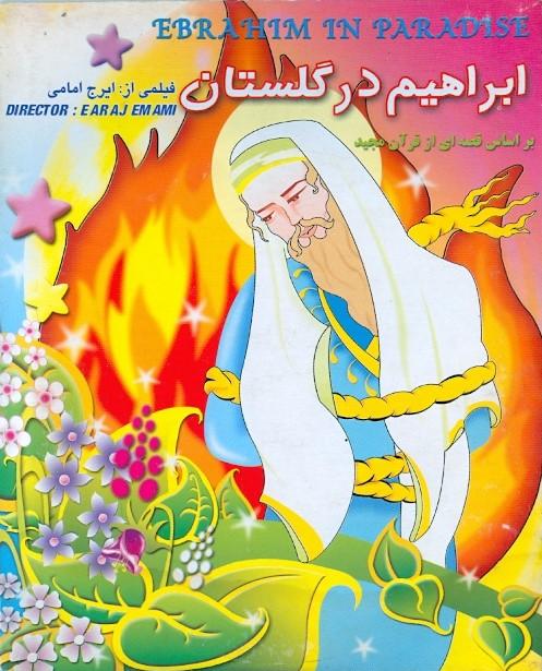خرید فیلم انیمیشن ابراهیم در گلستان