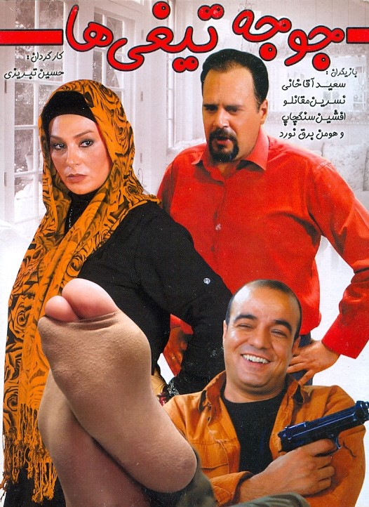 کارگردان :حسین تبریزی