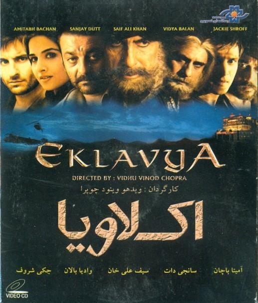 خرید فیلم هندی اکلاویا