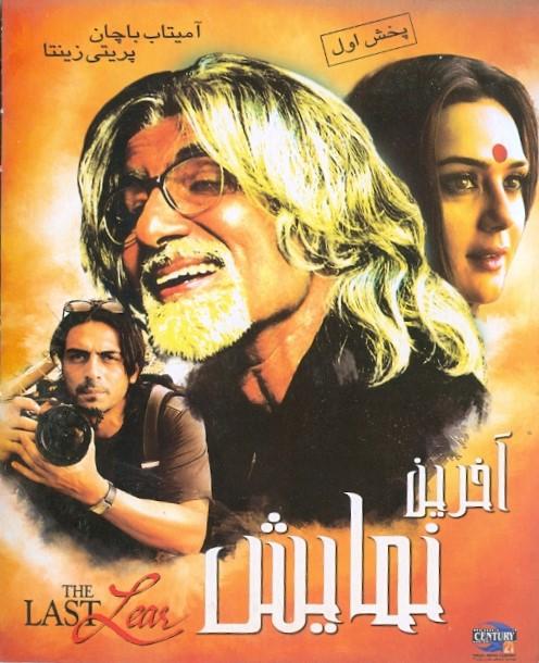 دوبله شده نویسنده و کارگردان:ریتو پارنوگوش