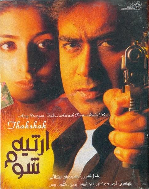 خرید فیلم هندی ارثیه شوم