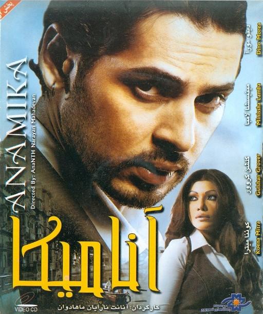 خرید فیلم هندی آنامیکا