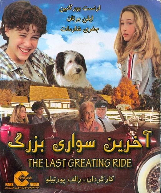 خرید فیلم آخرین سواری بزرگ