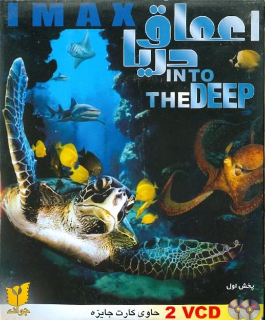 خرید فیلم مستند اعماق دریا