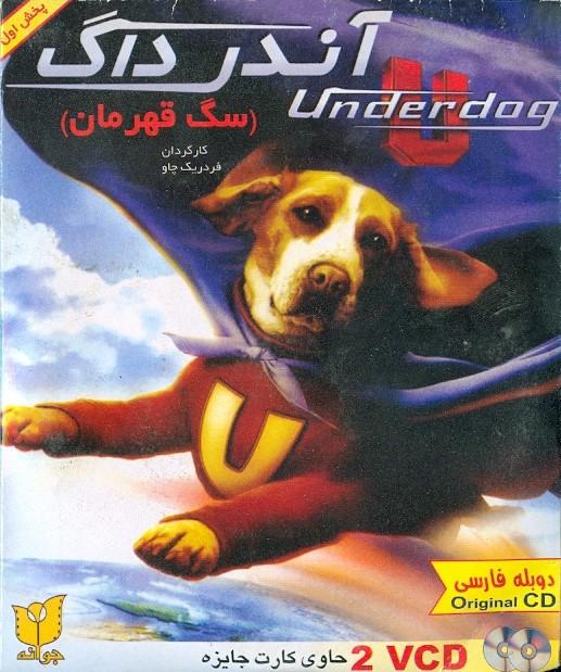 خرید انیمیشن اندر داگ(سگ قهرمان)