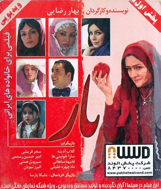 نویسنده و کارگردان:بهار رضایی