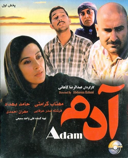 کارگردان :عبدالرضا کاهانی