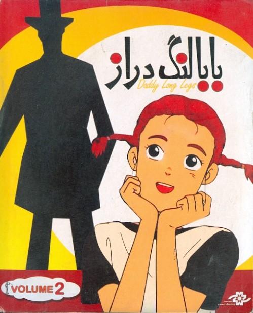 خرید فیلم انیمیشن بابا لنگ دراز
