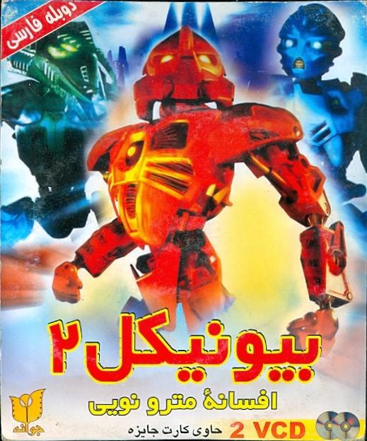 خرید فیلم انیمیشن بیونیکل 2