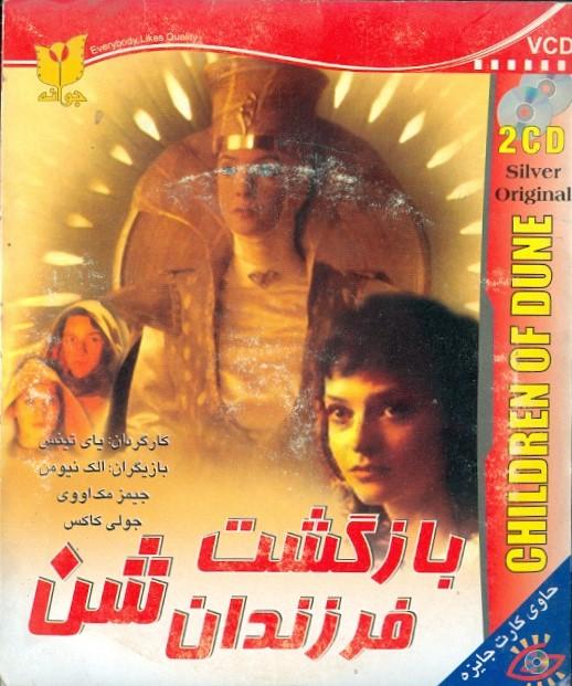 خرید فیلم بازگشت فرزندان شن