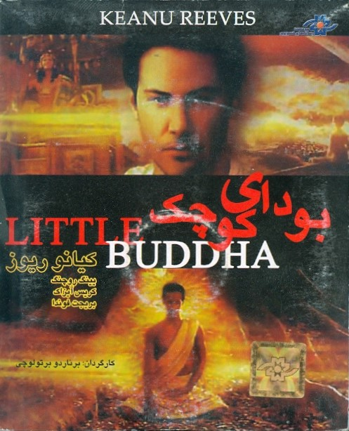خرید فیلم سینمایی بودای کوچک