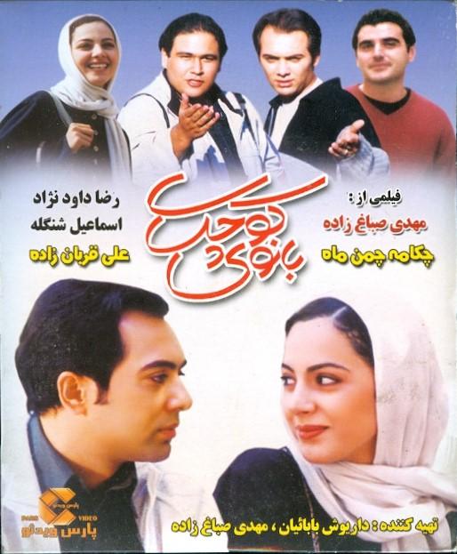 خرید فیلم ایرانی بانوی کوچک