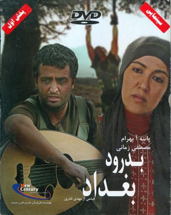 فیلمی از مهدی نادری