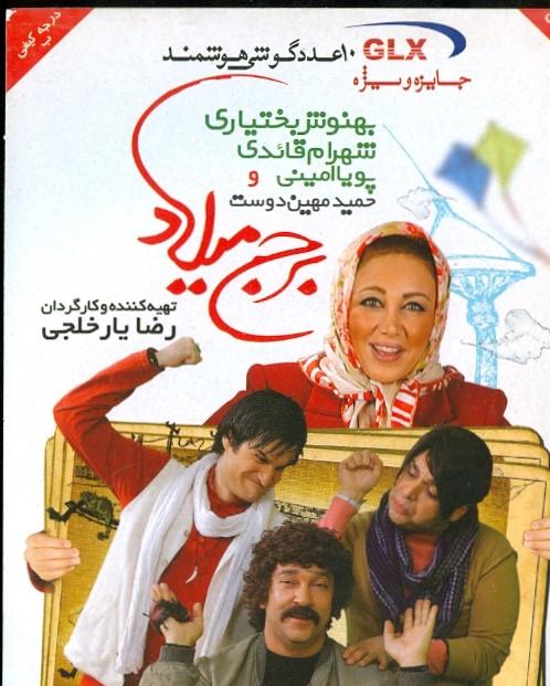 تهیه کننده و کارگردان:رضا یارخلجی با صدای احسان خواجه امیری