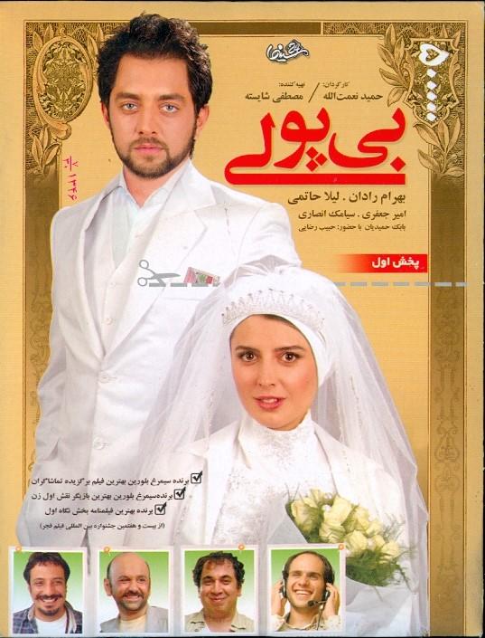 خرید فیلم ایرانی بی پولی