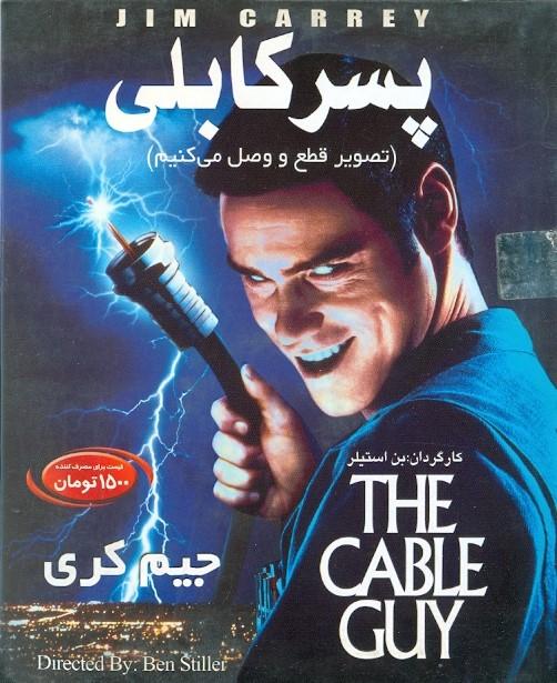 دوبله پارسی