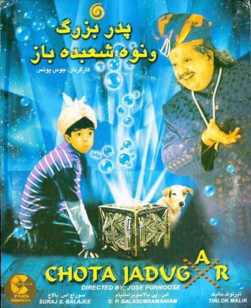 خرید فیلم پدربزرگ و نوه شعبده باز